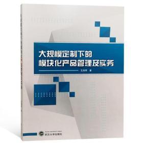 大规模定制下的模块化产品管理及实务