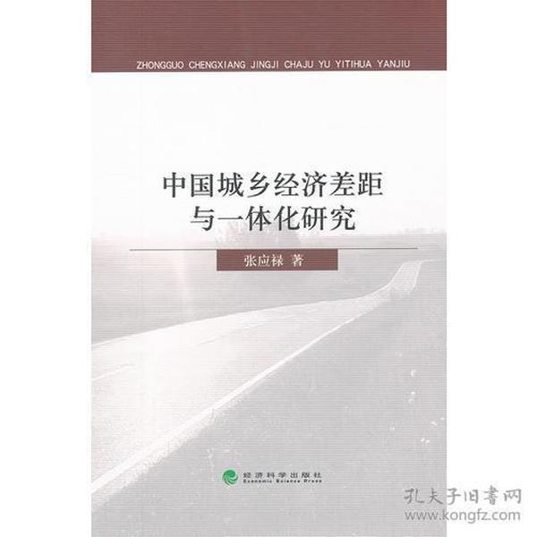 中国城乡经济差距与一体化研究
