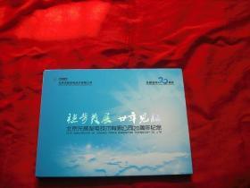 稳步发展 二十年见证(北京龙威发电技术有限公司20周年纪念)