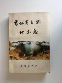 吉林省自然地名志
