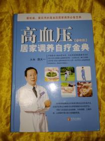 高血压居家调养自疗金典(修订版)【精装正版】