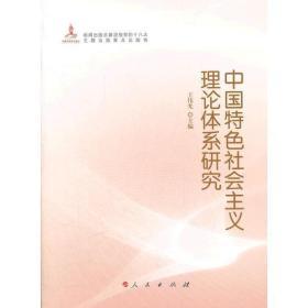 正版 中国特色社会主义理论体系研究(新闻出版总署迎接党的十八大主题出版重点出版物)9787010112497