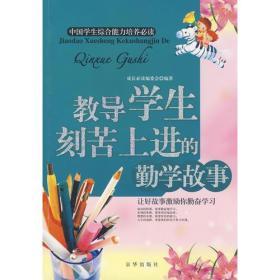 中国学生综合能力培养必读--教导学生刻苦上进的勤学故事(上下册)