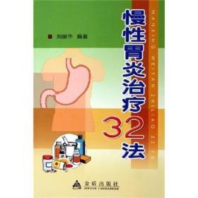正版 慢性胃炎32法 刘丽华 金盾出版社