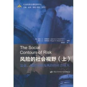 风险的社会视野(上)