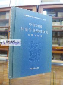 中国西藏扶贫开发战略研究 32开精装 仅印400册