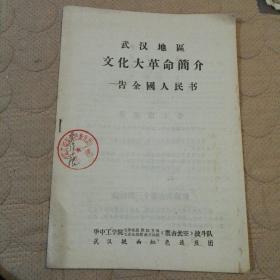武汉地区文化大革命简介——告全国人民书