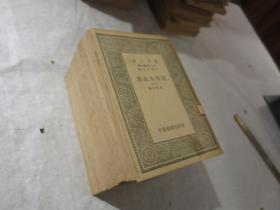 民国万有文库:《欧阳永叔集》18册全 馆藏书