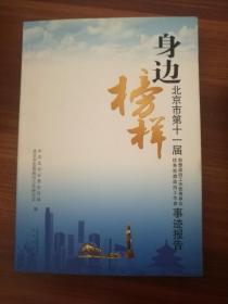 身边榜样 : 北京市第十一届思想政治工作优秀单位优秀思想政治工作者事迹报告