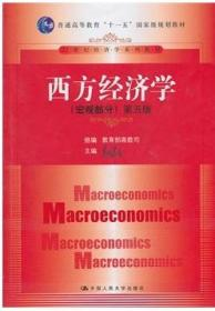 西方经济学:(宏观部分)第五版高鸿业