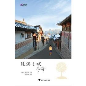 玩偶之城(朝鲜战争后,一个韩国少年眼中的城市生活。讲述一个普通的韩国家庭在战后衰落的经济中苦涩地谋求生存的勇气与坚强)