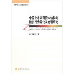 財務與會計監管理論研究文庫:中國上市公司資本結構與融資行為異化及治理研究