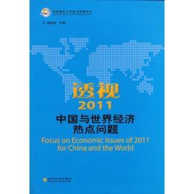 【非二手 按此标题为准】透视2011中国与世界经济热点问题