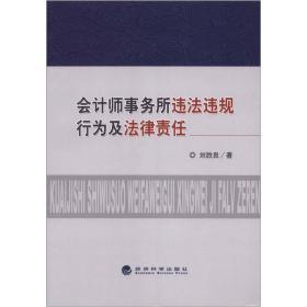 会计师事务所违法违规行为及法律责任
