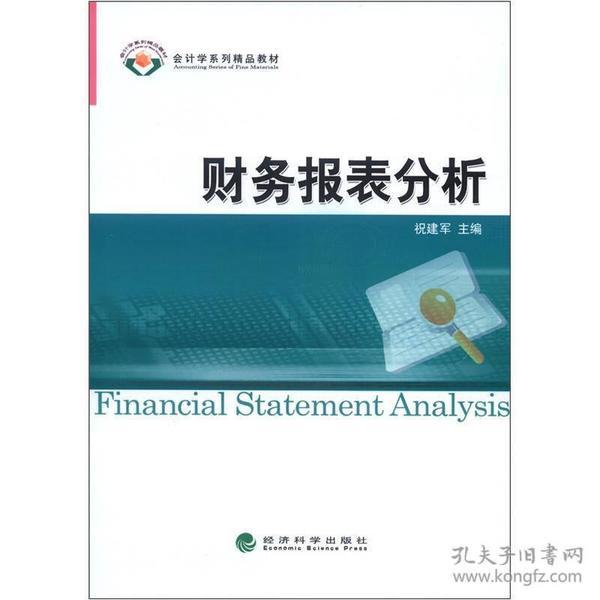 会计学系列精品教材:财务报表分析