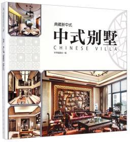 典藏新中式:中式别墅