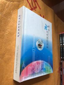 2010年上海世博会钱币邮票纪念珍藏册(原价1880元,限量发行5000册)