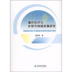 循环经济与外贸可持续发展研究