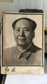 红旗杂志 (毛主席逝世纪念专刊)