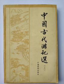 中国古代游记选(上)