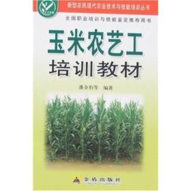 新型农民现代农业技术与技能培训丛书:玉米农艺工培训教材