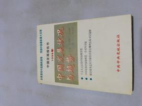 1998年中国发展状况与趋势