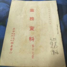 1949年出版《业务资料》第17.18.19.20.21号