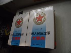中国人民解放军大事典(上下册)