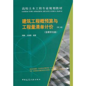 【P】建筑工程概预算与工程量清单计价(第二版)