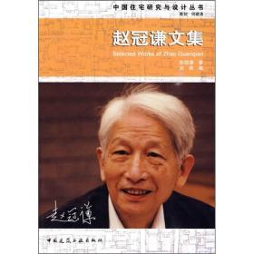 【正版书籍】赵冠谦文集