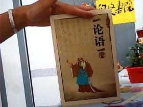 中国古典名著普及丛书:论语