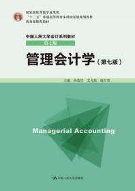 管理会计学(第七版)孙茂竹