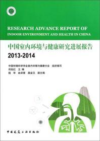 中国室内环境与健康研究进展报告2013~2014