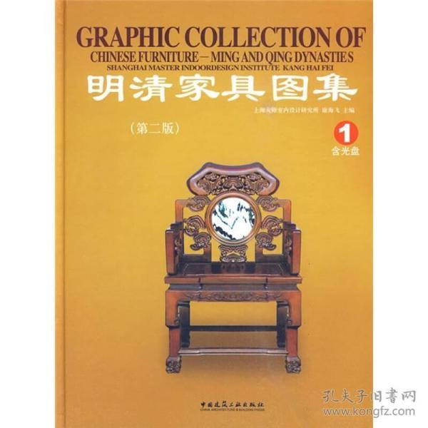 明清家具图集1(第二版)(含光盘)