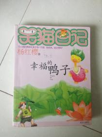笑猫日记 幸福的鸭子