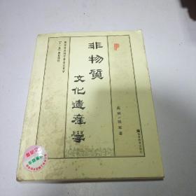非物质文化遗产学(一版二印)