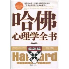哈佛心理学全书