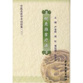 中国名家学术经验集(二) 肾病诊疗