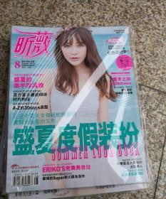 昕薇杂志2016.8月