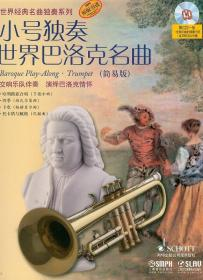 小号独奏世界巴洛克名曲 世界经典名曲独奏系列 交响乐队伴奏 演绎巴洛克情怀 送CD一张