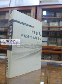 21世纪西藏社会发展论坛 西藏社会经济文化论丛 本书包括农牧民增收与西藏小康社会建设、西部大开发与西藏社会发展、西藏社会发展中的乡村教育与语言发展、西藏社会制度与传统文化研究四部分。