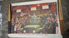 文革宣传画   毛林   (7)保真  尺寸38.5cm 53cm