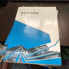 """高等院校旅游学科""""十二五""""规划教材:旅游美学新编"""
