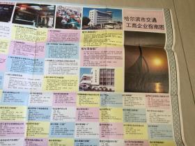 哈尔滨市交通工商企业指南图