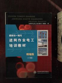 最新统一编写进网作业电工培训教材 精编版 下册