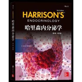 哈里森内分泌学(第4版)(英文版)