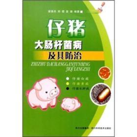 仔猪大肠杆菌病及其防治。