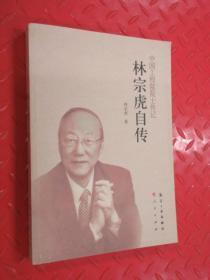 中国工程院院士传记:林宗虎自传