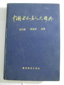 中国古今名人大辞典