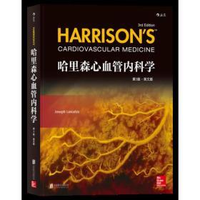 哈里森心血管内科学(第3版)(英文版)